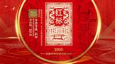 中茶号级11月20日将在深圳香蜜湖重磅登场