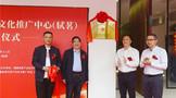 """首个""""福建茶产业品牌与文化推广中心""""在福州成立"""