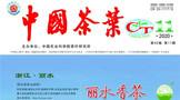 《中国茶叶》2020年第11期要文概览