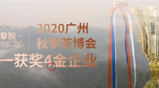 老爷说于2020年广州茶博会斩获4项金奖