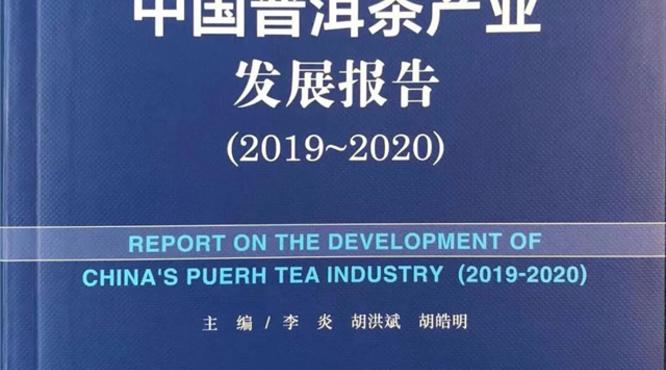 《中国普洱茶产业发展报告》正式出版