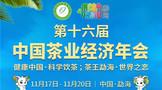 中国茶业经济年会为何第三次选择云南?