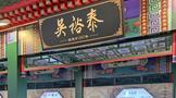 """吴裕泰携子品牌""""御泰壹香""""亮相""""第三届中国国际进口博览会"""""""