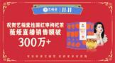 艺福堂桂圆红枣枸杞茶双十一单日销售额突破337万!