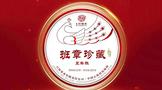 兴海茶2020年新品五年陈大树茶班章 · 珍藏即将上市!