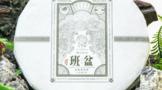 2020俊仲号藏山春茶系列即将上市!