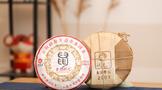 香气高扬、口感鲜甜:2020年润元昌金鼠开元360克生茶