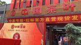 中茶号级·红标广州芳村现场现货签售即将开始!