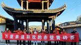 赤壁青砖茶2020环中国自驾游集结赛——万里茶道文物旅游沙龙在武夷山举行