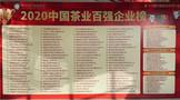 2020中国茶业百强企业榜名单出炉!