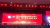 八角亭参加第十六届中国茶业经济年会