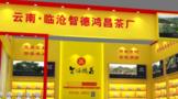 智德鸿昌将参加第 13 届中国(重庆)国际茶产业博览会