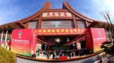 """""""茶为媒 茶旅互动"""" 第十四届海峡两岸茶业博览会相约武夷"""