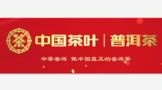 """总销量占国内茶叶内销量超27% 中国茶叶募资超5亿元冲击A股""""茶叶第一股"""""""