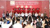 2020中国(广州)国际茶业博览会新闻发布会在琶洲国茶荟举行