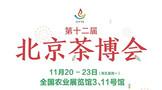 第12届北京茶博会于全国农业展览馆盛大开幕