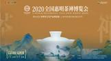 2020全国惠明茶禅博览会即将开幕
