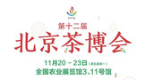北京茶博会:初雪至,艳阳来!更是喝茶好时候
