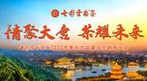 情聚大唐  茶耀未来:2020华北区重点经销商大会圆满收官!