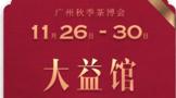 大益备重磅珍品好茶,邀您相聚广州秋季茶博会!
