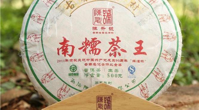 """汤水甜润、山野韵强:2013年陈升号""""南糯茶王""""500克生茶"""