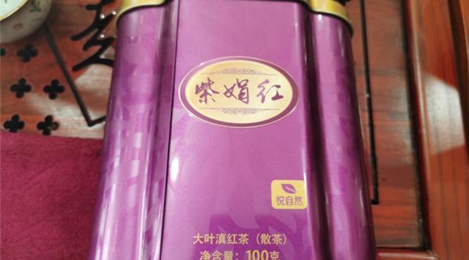 2019年七彩云南紫娟红滇红茶综合评价