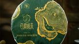 六大茶山百岁圆茶获2020中国茶叶集群品牌联盟普洱茶超级单品