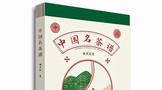 新书推荐《中国名茶谱》