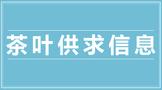 茶叶供求信息:2020年中茶 红标,2018年中茶 勐海号等2020年11月27日