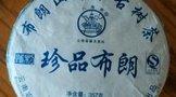 2015年八角亭珍品布朗(蓝印版)开汤