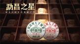 """勐昌号·勐昌之星荣获""""2020年中国茶叶集群品牌联盟普洱茶超级单品"""""""