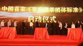 福鼎启动中国首家《家庭收藏团体标准》制定