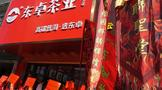 五载·继往开来,东卓·东莞服务中心开业庆典