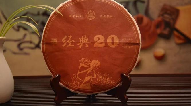 八角亭2020年经典20熟茶:风华流转,经典流传