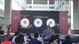 八角亭茶业2020年班章老寨古乔木有机茶新品发布会