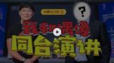 普号茶小黑VLOG10:和偶像同台演讲,是什么体验?