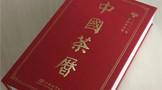 《中国茶历》你和朋友都该拥有!