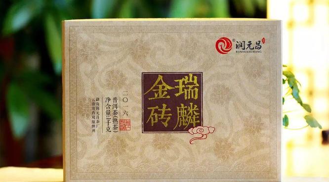 口感甜醇浓郁,香气突出:2016年润元昌瑞麟金砖熟茶