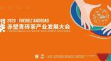 """羊楼洞茶业2020""""一带一路""""赤壁青砖茶产业发展大会"""