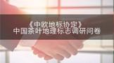 《中欧地标协定》中国茶叶地理标志启动调研