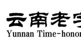 """再创佳绩,""""八角亭""""品牌成功认定""""云南老字号"""""""