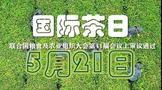 2020年茶行业十大事件