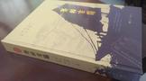 大型六堡茶文化工具书籍《茶船古道》正式出版发行