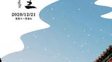 中吉号:冬至,围炉茶话!
