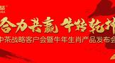 """中茶召开""""合力共赢,牛转乾坤""""战略客户会暨牛年生肖产品发布会"""