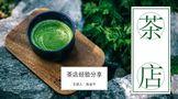 开店经验——茶店经验分享