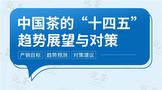 """重磅:中国茶的""""十四五""""趋势展望与对策"""