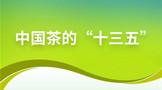 """重磅:中国茶的""""十三五""""发展回顾和总结"""