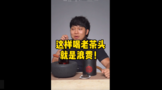 吉普号茶山TV133:这样喝老茶头,就是浪费!