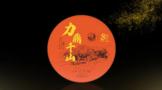 下关茶厂80周年Logo暨力鼎千山产品发布会预告